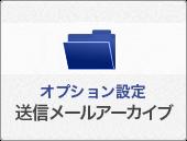 送信メールアーカイブ