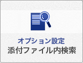 添付ファイル内検索機能