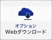 webダウンロード機能