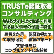 TRUSTe認証取得コンサルティング