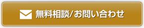 プライバシーマーク(Pマーク)取得支援コンサルティング|LRM株式会社へのお問合せはTEL:0120-991-481(受付時間)平日9:00~18:00