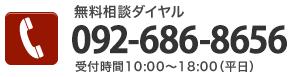 プライバシーマーク(Pマーク)取得支援コンサルティング LRM株式会社へのお問合せはTEL:092-686-8656 / 受付時間 10:00~18:00(平日)