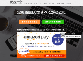 定期通販に特化したASP型ショッピングカート『侍カート』のサービスサイト