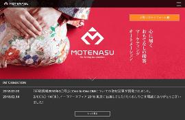 次世代型マーケティングオートメーションツール『MOTENASU』のサービスサイト
