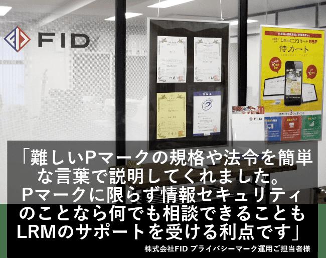難しいPマークの規格や法令を簡単な言葉で説明してくれました。Pマークに限らず情報セキュリティのことなら何でも相談できることもLRMのサポートを受ける利点です