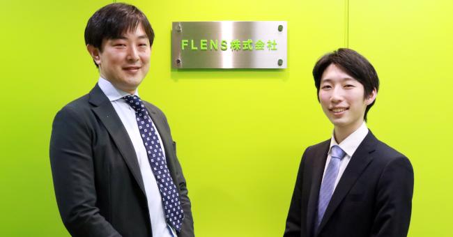 FLENS株式会社様、お忙しい中ありがとうございました。今後ともよろしくお願いいたします。