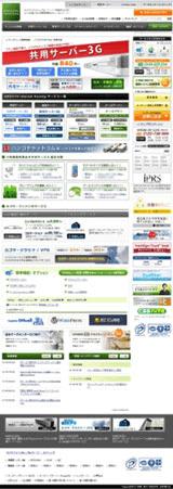 カゴヤ・ジャパン社のサイト