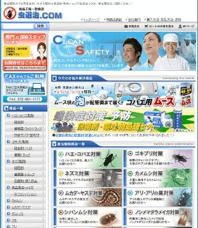 環境機器株式会社が運営するネットショップ