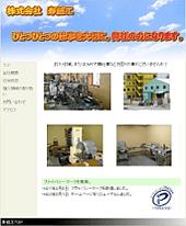 寿紙工社のホームページ