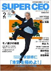 SUPER CEO表紙