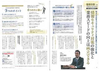 【経営者通信】(2013年9月号 Vol.27)