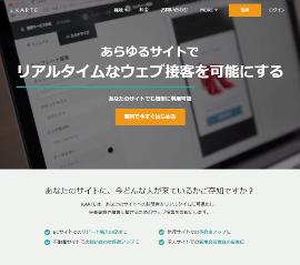 """購入率4倍の成果を上げた事例もあり""""Web接客""""という概念を定着させたと評価され注目を集める『KARTE』のウェブサイト"""