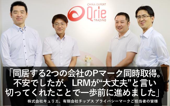 """同居する2つの会社のPマーク同時取得。不安でしたが、LRMが""""大丈夫""""と言い切ってくれたことで一歩前に進めました。"""