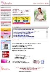 Pマーク取得と同時期に制作したセリオ社のホームページ