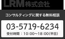 LRM株式会社 プライバシーマークに関する無料相談・お問合せは、TEL:03-5719-6234 / 受付時間 10:00~18:00(平日)
