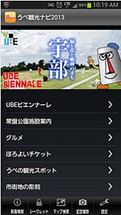 スマートデバイス向けアプリの開発に注力。観光ナビゲーターシリーズが好評となっている。