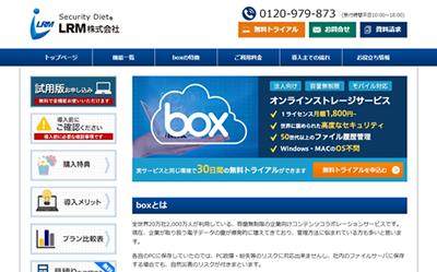 容量無制限の法人向けオンラインストレージサービス「box」