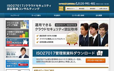 ISO27017/クラウドセキュリティ認証取得コンサルティングサービス