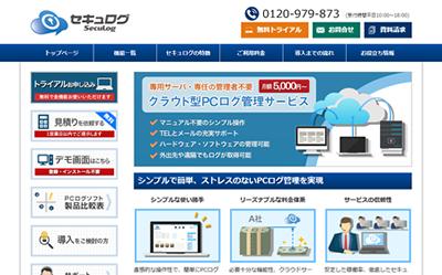 クラウド型・PCログ管理サービス「セキュログ」
