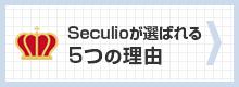 Seculioが選ばれる5つの理由