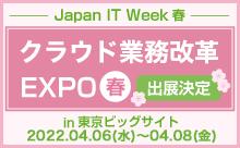 「2021 Japan IT Week 春」に出展します