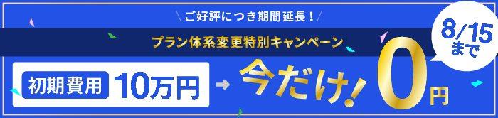 プラン体系変更特別キャンペーン初期費用今だけ0円
