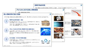 パブリッククラウドにおける個人情報保護(ISO27018対応_ISO/IEC 27018:2014版)
