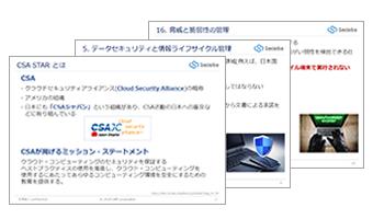 さらなるクラウドセキュリティ体制構築に活用したい「CSA STARセルフアセスメント」