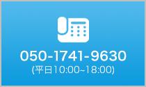 TEL:050-1741-9630 (平日10:00~18:00)