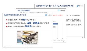 情報セキュリティ定期研修(2017夏)