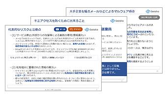 情報セキュリティ定期研修(2017冬)