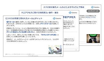 【2017/12】情報セキュリティ定期研修(Pマーク対応)