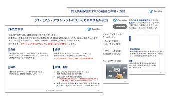 情報セキュリティ定期研修(2019冬)