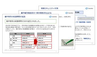 情報セキュリティ定期研修(2019夏)