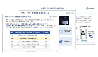 情報セキュリティ定期研修(2020夏)