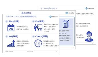 ISMS規格解説(ISO27001対応_ISO/IEC 27001:2013版)