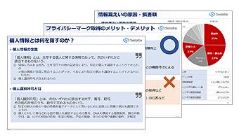 個人情報保護研修(Pマーク対応_JIS Q 15001:2006版)