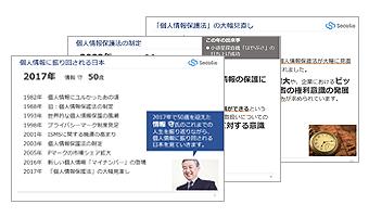 個人情報に振り回される日本