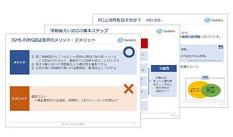 プライバシー保護研修(ISO27701対応_ISO/IEC 27701:2019版)