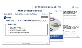 情報セキュリティ定期研修(2021夏)(Pマーク対応_JIS Q 15001_2017版)