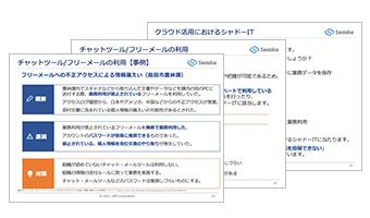 情報セキュリティ定期研修(2021夏)