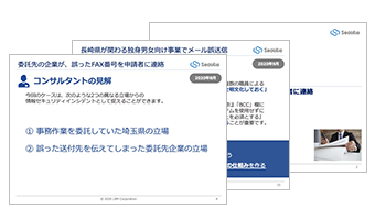 情報漏えい事件・事故事例(2020年8月~9月)