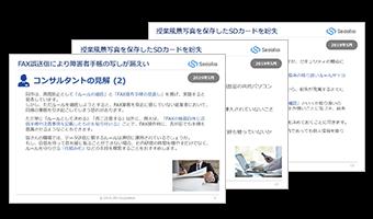 情報漏えい事件・事故事例(2019年4月~6月)
