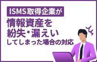 ISMS取得企業が情報資産を紛失・漏えいしてしまった場合の対応