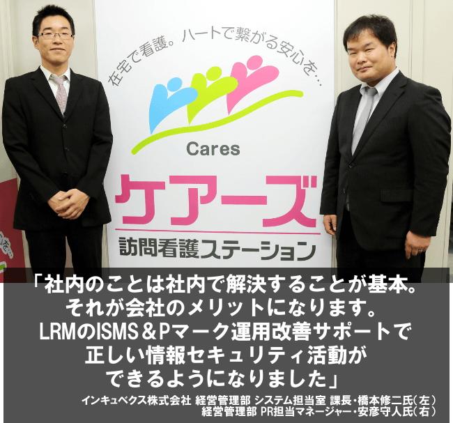 社内のことは社内で解決することが基本。それが会社のメリットになります。LRMのISMS&Pマーク運用改善サポートで正しい情報セキュリティ活動ができるようになりました