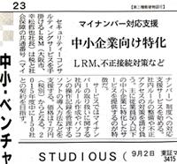 日経産業新聞 掲載