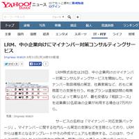 Yahoo!ニュース掲載