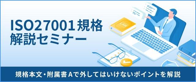 ISO27001規格解説セミナー