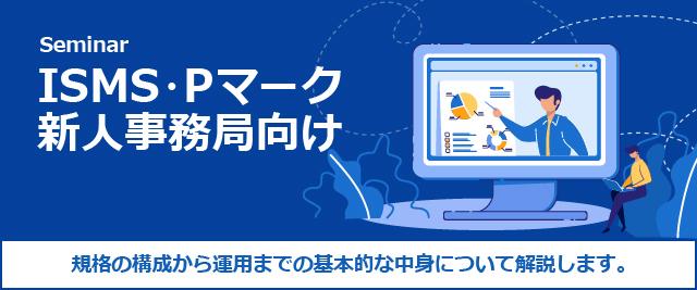 ISMS・Pマーク新人事務局向けセミナー
