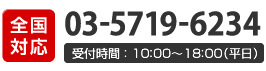 03-5719-6234